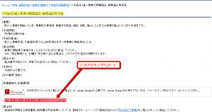開業届をダウンロード2014-11-03_1430_001